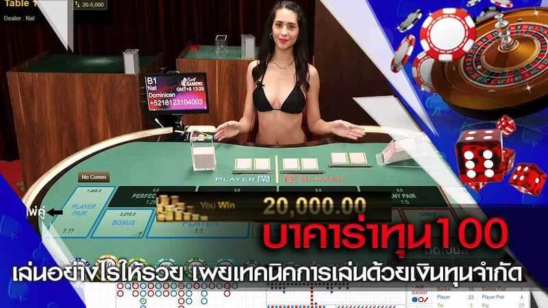 วิธีเล่นบาคาร่าให้ได้เงินทุน100